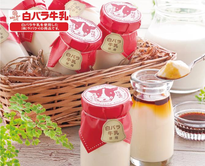 白バラ牛乳使用 牧場のなめらかプリン