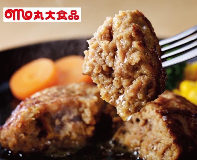 丸大食品 鉄板焼ハンバーグ