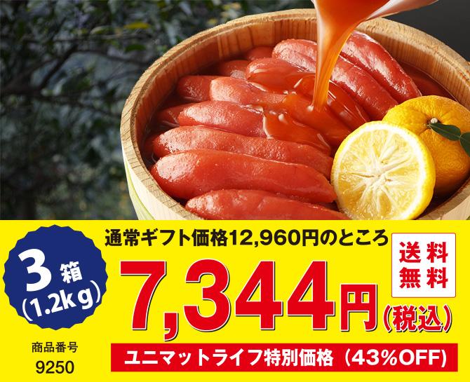 辛子明太子『芳熟の極』3箱(1.2kg)
