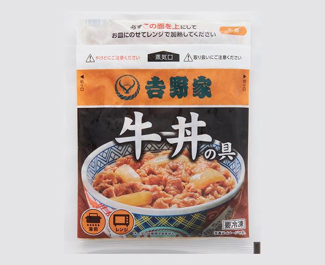 吉野家N牛丼の具20食