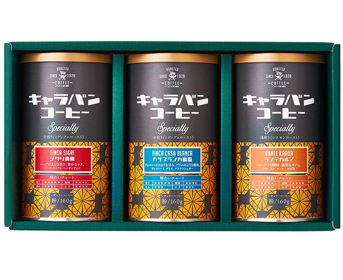 スペシャルティコーヒー レギュラーコーヒーギフト