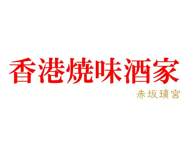赤坂璃宮「香港焼味酒家」 黒豚焼売・海老焼売セット