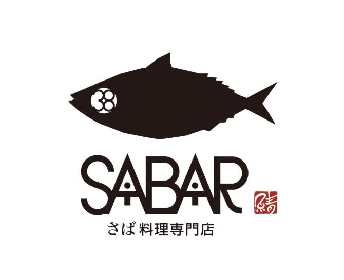 とろ鯖専門店 SABARのパスタセット
