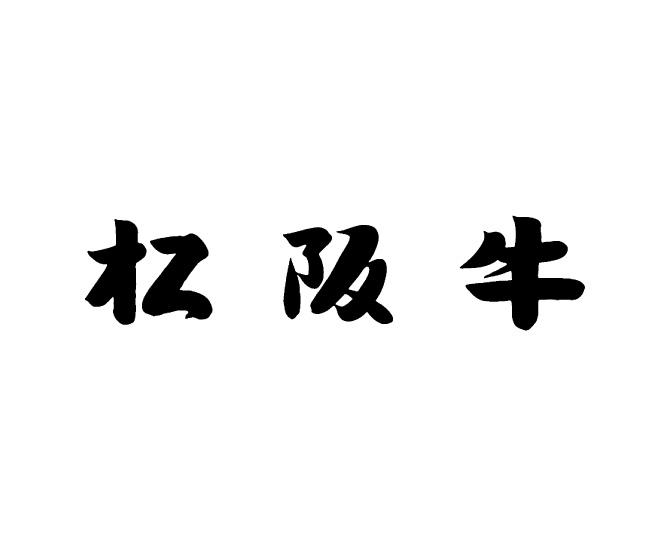 松阪牛 すきしゃぶ用