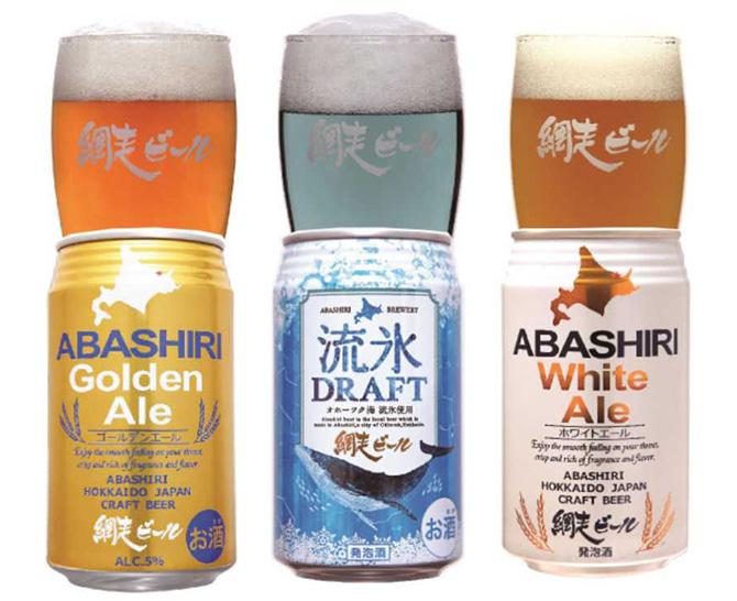 網走ビール 缶 8本セット