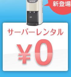 サーバーレンタル ¥0