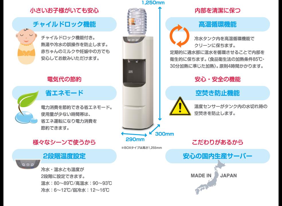 安心設計の国産ウォーターサーバー