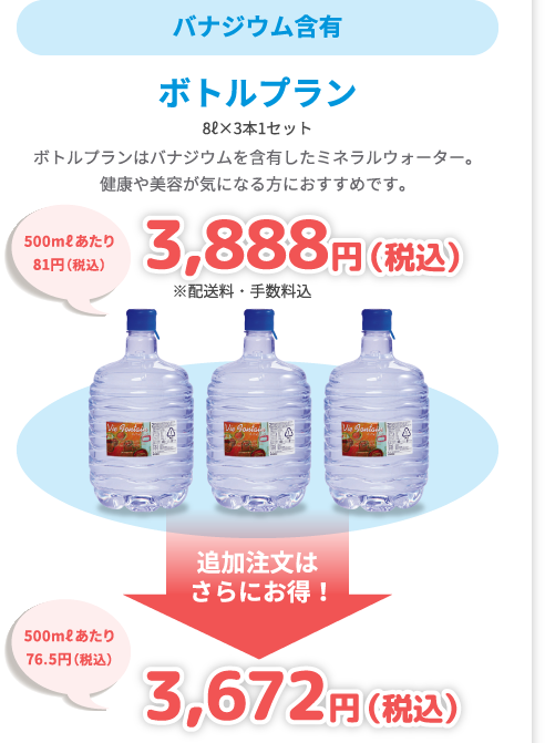 【バナジウム含有】ボトルプラン(8L×3本1セット) - ボトルプランはバナジウムを含有したミネラルウォーター。健康や美容が気になる方におすすめです。